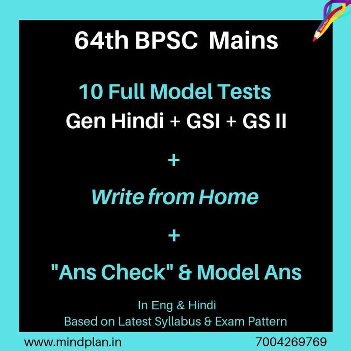 64th BPSC Mains 10 Sets Online Test Series [Gen Hin, GSI, GSII]  + Model Ans + Ans Checking (Eng / Hin) - Mindplan
