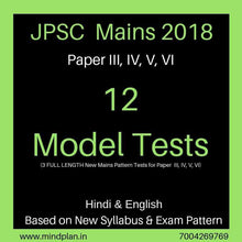 Load image into Gallery viewer, 12 JPSC Mains Model Tests 2018: Paper III+IV+V+VI (HINDI & ENG)