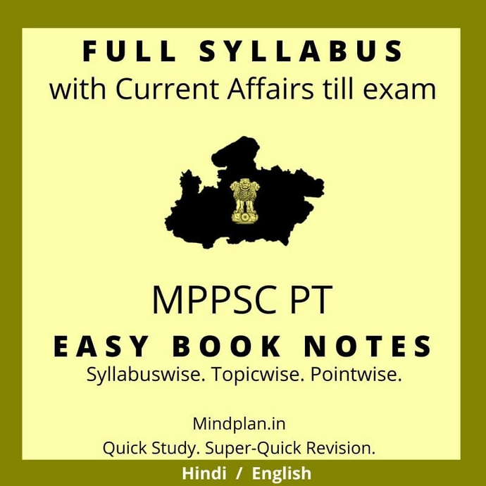 MPPSC / MPPCS Easy Book Notes: PDF | 1 min. email delivery | Hindi / English | Full syllabus with current affairs till exam-Book-Mindplan.in-Mindplan.in