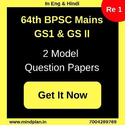 64 BPSC Mains Question Paper PDF (GS1 & GS2 Model Paper) - हिंदी / English