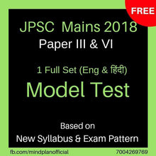 Load image into Gallery viewer, FREE JPSC Mains Model Question Paper III & Paper VI : 1 Complete Mock Test (Hindi & English)