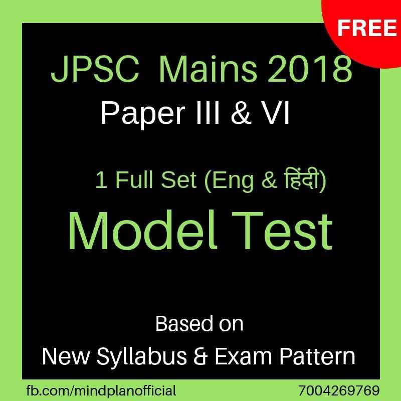 FREE JPSC Mains Model Question Paper III & Paper VI : 1 Complete Mock Test (Hindi & English) - Mindplan