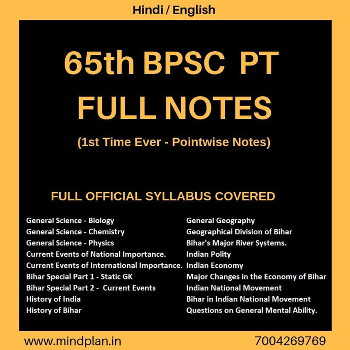 65th BPSC PT Guide Notes & Study Material in Hindi & English PDF - Mindplan