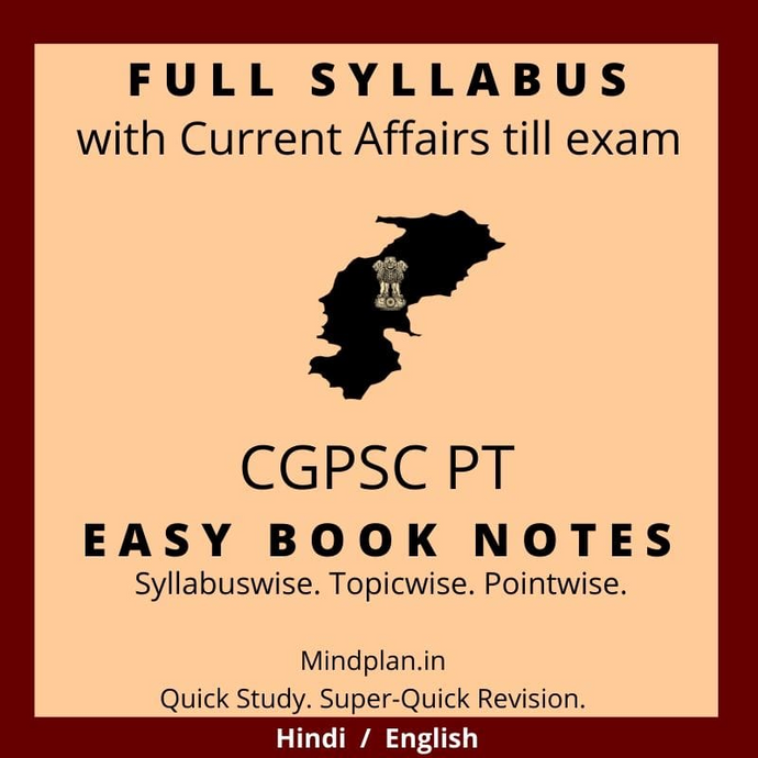 CGPSC 2021 PT Easy Book Notes: Printed | Hindi / English | Full syllabus with current affairs till exam-Book-Mindplan.in-Mindplan.in
