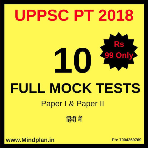 10 Full Mock Tests for UPPSC PT 2018 PCS Exam (हिंदी) - Paper I & Paper II