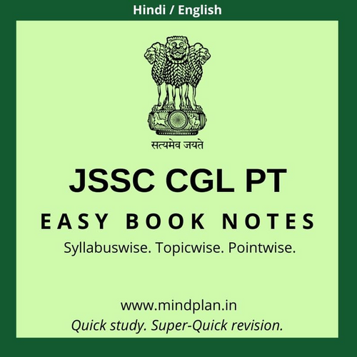 JSSC CGL Prelims Easy Book Notes: PDF | Hindi / English | Free Jharkhand Current affairs till exam-Book-Mindplan.in-Mindplan.in