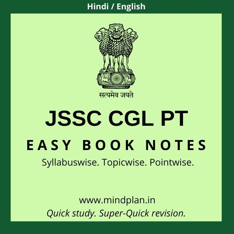 JSSC CGL Prelims Easy Book Notes: PDF | 1 min. email delivery | Hindi / English | Full syllabus with current affairs till exam-Book-Mindplan.in-Mindplan.in