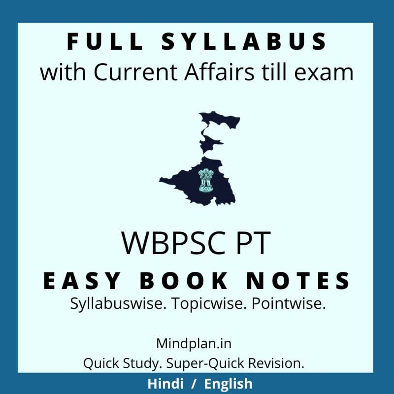 WBPSC / WBCS PT Easy Book Notes: PDF | 1 min. email delivery | Hindi / English | Full syllabus with current affairs till exam-Book-Mindplan.in-Mindplan.in