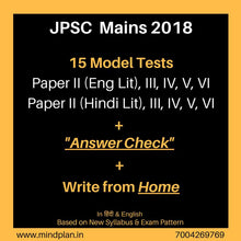 Load image into Gallery viewer, 15 JPSC Paper II (HIndi Lit / Eng Lit), III, IV, V & VI Online Model Tests + Answer Checking + Scores