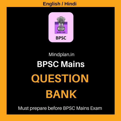65 BPSC Mains Question Bank Book in Hindi / English - PDF-Question Bank-Mindplan.in-Mindplan.in