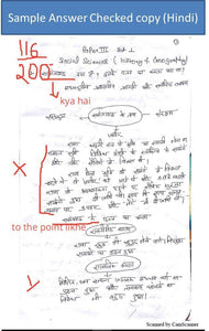 100% Real 64th BPSC Mains Mock Exam Answer Checking + Feedback + Scores + Model Answers  (English / Hindi) - Mindplan