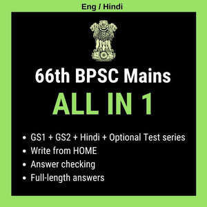 66 BPSC Mains Test Series 2021 [Full Answers + Answer Checking + Feedback + Scores (English / Hindi)]-BPSC Online Test Series and Notes-Mindplan-Mindplan.in