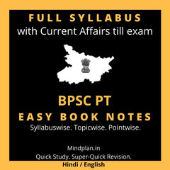 BPSC Notes Hindi & English Free Bihar Current Affairs till exam