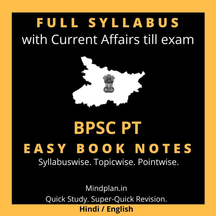 67 BPSC Prelims Easy Book Notes: Hindi / English | Full syllabus | Current affairs till exam | PDF / Printed-Book-Mindplan.in-Mindplan.in