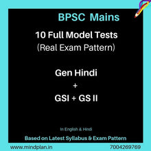 Load image into Gallery viewer, 10 Mock Tests 64th BPSC Mains Question Papers