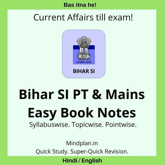 Bihar SI / Daroga Easy Book Notes: PT & Mains | PDF | 1 min. email delivery | Hindi / English | Full syllabus with current affairs till exam-Book-Mindplan.in-Mindplan.in