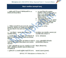 Load image into Gallery viewer, 65th BPSC PT ALL IN 1 – Complete Syllabus Guide Notes + 15 Mock Test Series + Previous Year Question Papers (1992 - 2018) [Hindi / English PDF] - Mindplan