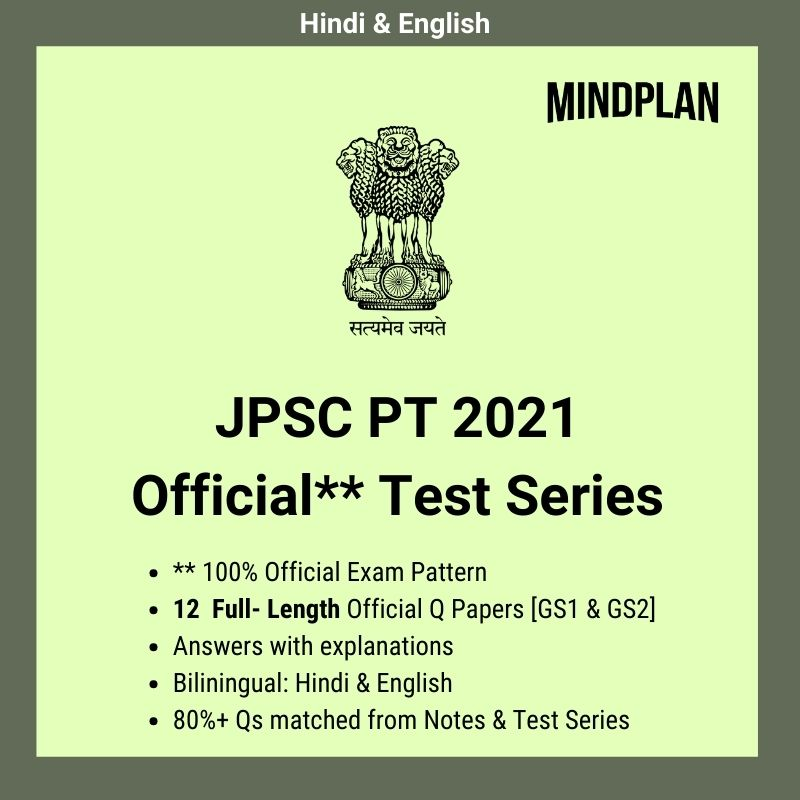 7-10th JPSC PT 2021 Mock Test Series (in Hindi / English) - Online PDF Delivery-Mindplan.in-Mindplan.in