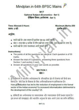 Load image into Gallery viewer, 12 Mock Tests BPSC 64th Mains Question Papers - असली परीक्षा जैसा प्रश्न पुस्तिका (PDF) - Mindplan