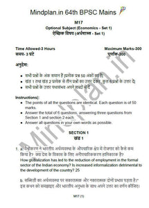 12 Mock Tests BPSC 64th Mains Question Papers - असली परीक्षा जैसा प्रश्न पुस्तिका (PDF)