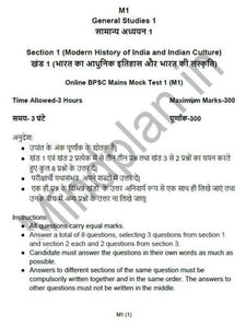 10 Mock Tests 64th BPSC Mains Question Papers