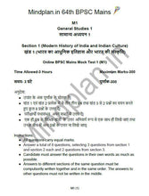 Load image into Gallery viewer, 64 BPSC Mains Question Paper PDF (GS1 & GS2 Model Paper) - हिंदी / English - Mindplan