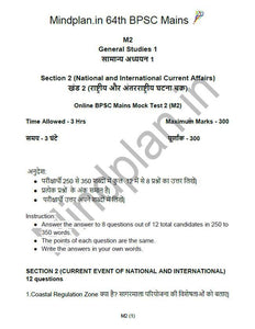 64th BPSC Mains 10 Sets Online Test Series [Gen Hin, GSI, GSII]  + Model Ans + Ans Checking (Eng / Hin)