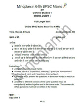 Load image into Gallery viewer, 12 Mock Tests BPSC 64th Mains Question Papers - असली परीक्षा जैसा प्रश्न पुस्तिका (PDF)