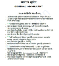 Load image into Gallery viewer, Free 7th JPSC PT Guide Notes Books PDF + Mock Test [in Hindi / English] - Online Instant Delivery-Mindplan-Mindplan.in