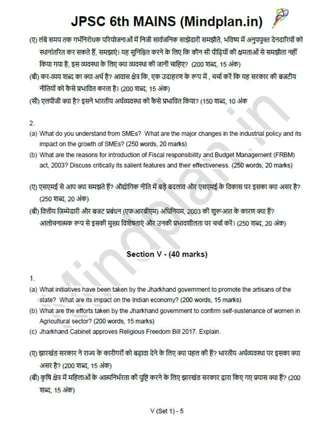 12 JPSC Mains Model Tests 2018: Paper III+IV+V+VI (HINDI & ENG