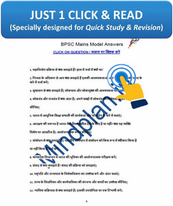 65th BPSC Mains Test Series [Full Answers + Answer Checking + Feedback + Scores (English / Hindi)]-BPSC Online Test Series and Notes-Mindplan-Mindplan.in