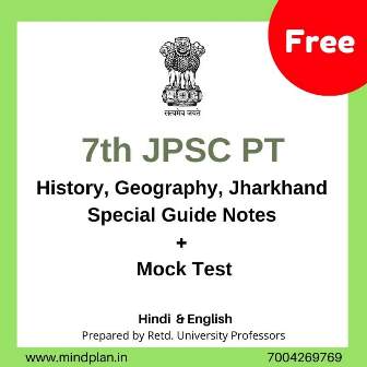 Free 7th JPSC PT Guide Notes Books PDF + Mock Test [in Hindi / English] - Online Instant Delivery-Mindplan-Mindplan.in