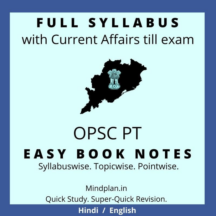 OPSC PT Easy Book Notes: PDF | 1 min. email delivery | Hindi / English | Full syllabus with current affairs till exam-Book-Mindplan.in-Mindplan.in