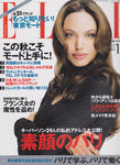 Elle Magazine Japan - Angelina Jolie