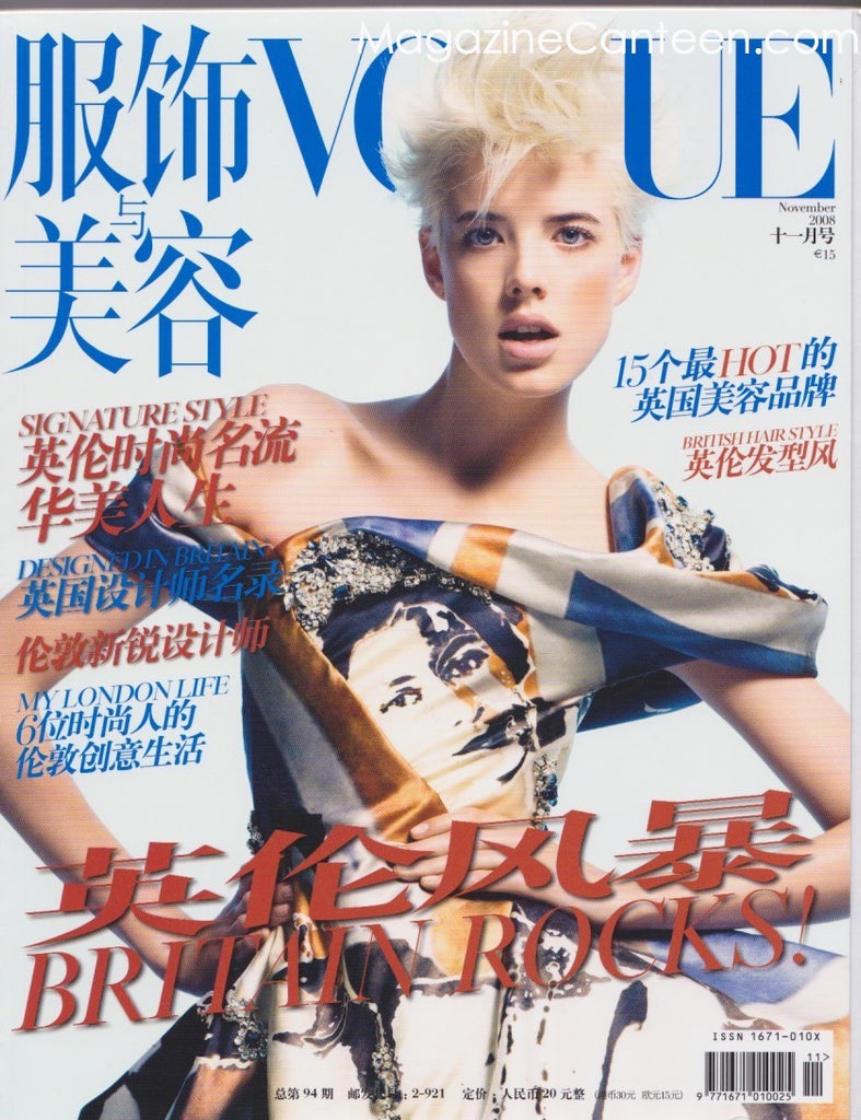 Vogue China Magazine - Agyness Deyn