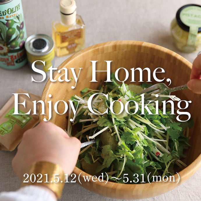 Stay Home, Enjoy Cookingキャンペーン