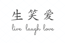 Load image into Gallery viewer, LIVE LAUGH LOVE svg, Japanese character, Japanese symbol, Kanji clip art tattoo stencil decal wall print template transfe vector cut file 1202