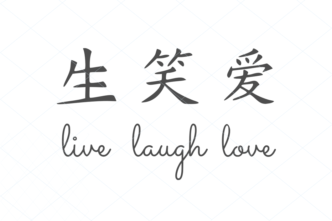 LIVE LAUGH LOVE svg, Japanese character, Japanese symbol, Kanji clip art tattoo stencil decal wall print template transfe vector cut file 1202