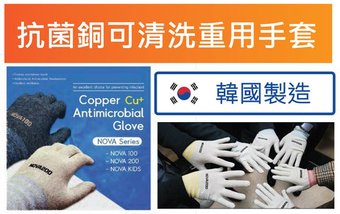 Copper Antibacterial Gloves 抗菌銅可清洗重用手套