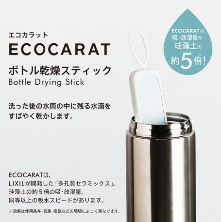 ECOCARAT Bottle Drying Stick 陶瓷 5X 瞬吸保溫瓶珪藻土