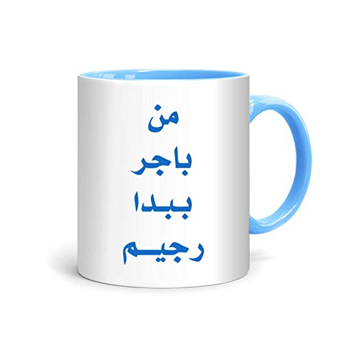 shop137 - FMstyles - Tomorrow I will Start my Diet Arabic Quote Mug - FMS75-LB - FMstyles - KITCHEN