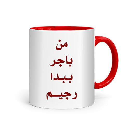 shop137 - FMstyles - Tomorrow I will Start my Diet Arabic Quote Mug - FMS75-DR - FMstyles - KITCHEN