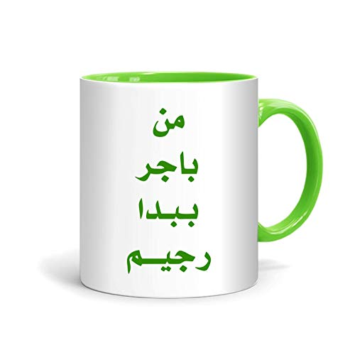 shop137 - FMstyles - Tomorrow I will Start my Diet Arabic Quote Mug - FMS75-LG - FMstyles - KITCHEN