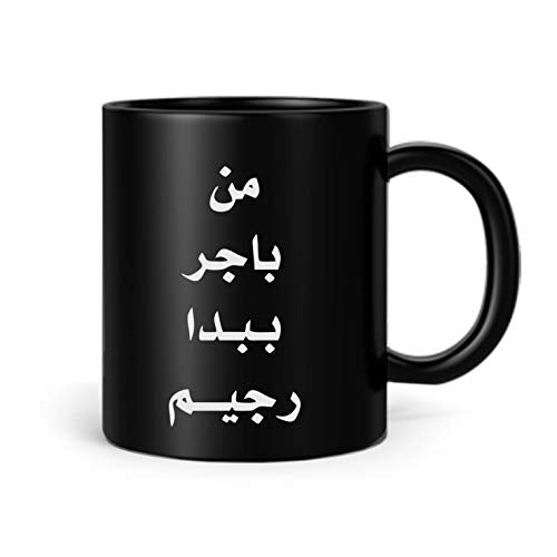 shop137 - FMstyles - Tomorrow I will Start my Diet Arabic Quote Mug - FMS75-B - FMstyles - KITCHEN