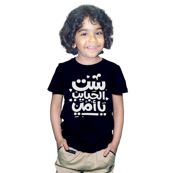 FMstyles - My Lovely Mother Arabic Black Unisex Kids Tshirt - FMS632