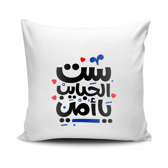 FMstyles - My Lovely Mother Arabic Cushion - FMS632