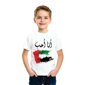 I Love UAE National Day Kids White Unisex Tshirt