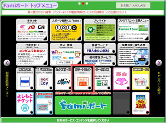 Select「スマートピットお支払い(Smartpit payment)」showed on the screen