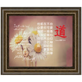 Bible Picture Frame 8x10