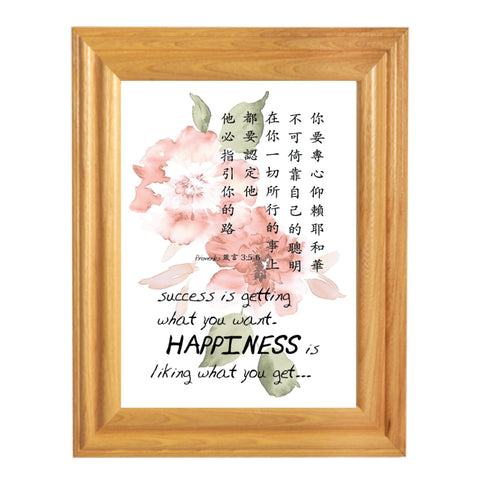 Bible Picture Frame